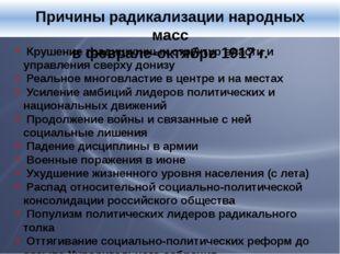 Причины радикализации народных масс в феврале-октябре 1917 г. Крушение тради