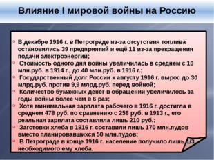 Влияние I мировой войны на Россию В декабре 1916 г. в Петрограде из-за отсут