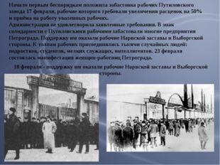 Начало первым беспорядкам положила забастовка рабочих Путиловского завода 17