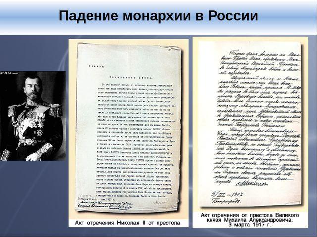 Падение монархии в России