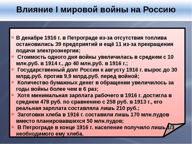 Влияние I мировой войны на Россию В декабре 1916 г. в Петрограде из-за отсут...