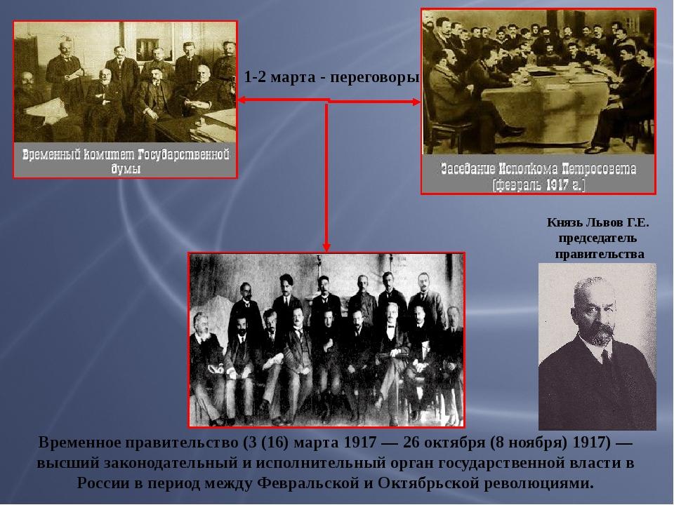 1-2 марта - переговоры Временное правительство (3 (16) марта 1917— 26 октяб...