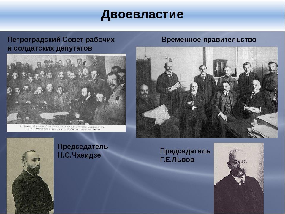 Двоевластие Петроградский Совет рабочих и солдатских депутатов Председатель...