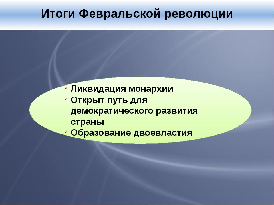 Итоги Февральской революции Ликвидация монархии Открыт путь для демократичес...