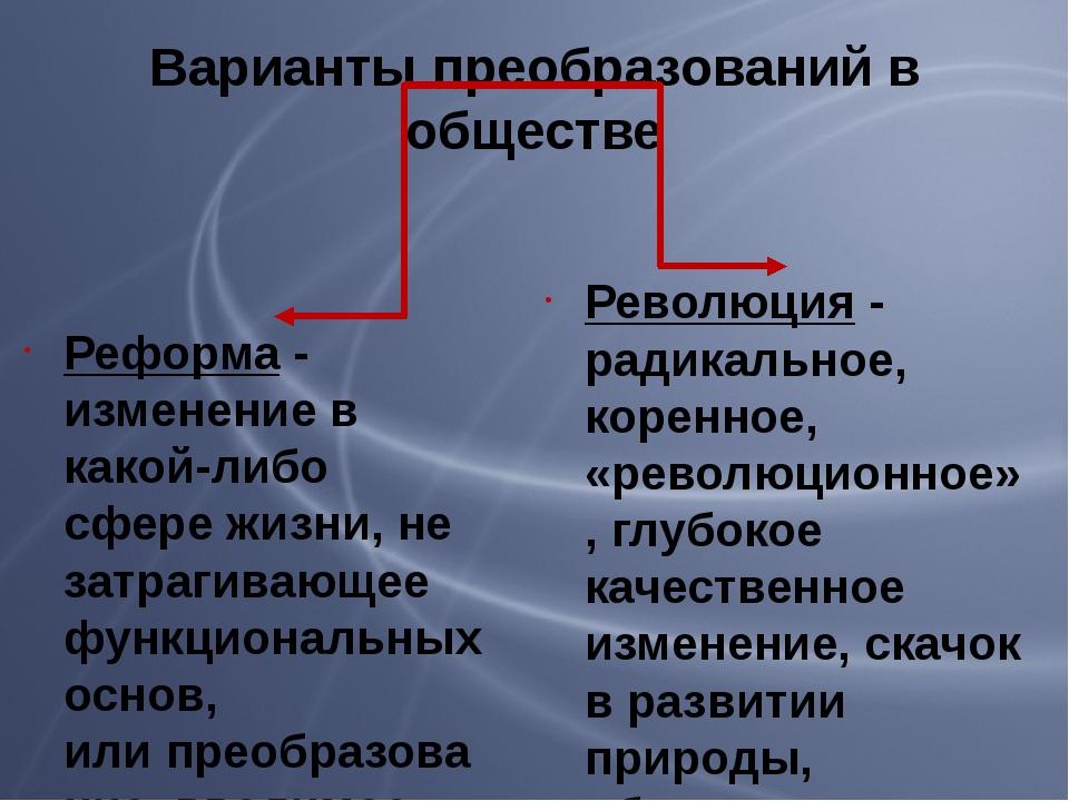Варианты преобразований в обществе Реформа - изменение в какой-либо сфере жиз...