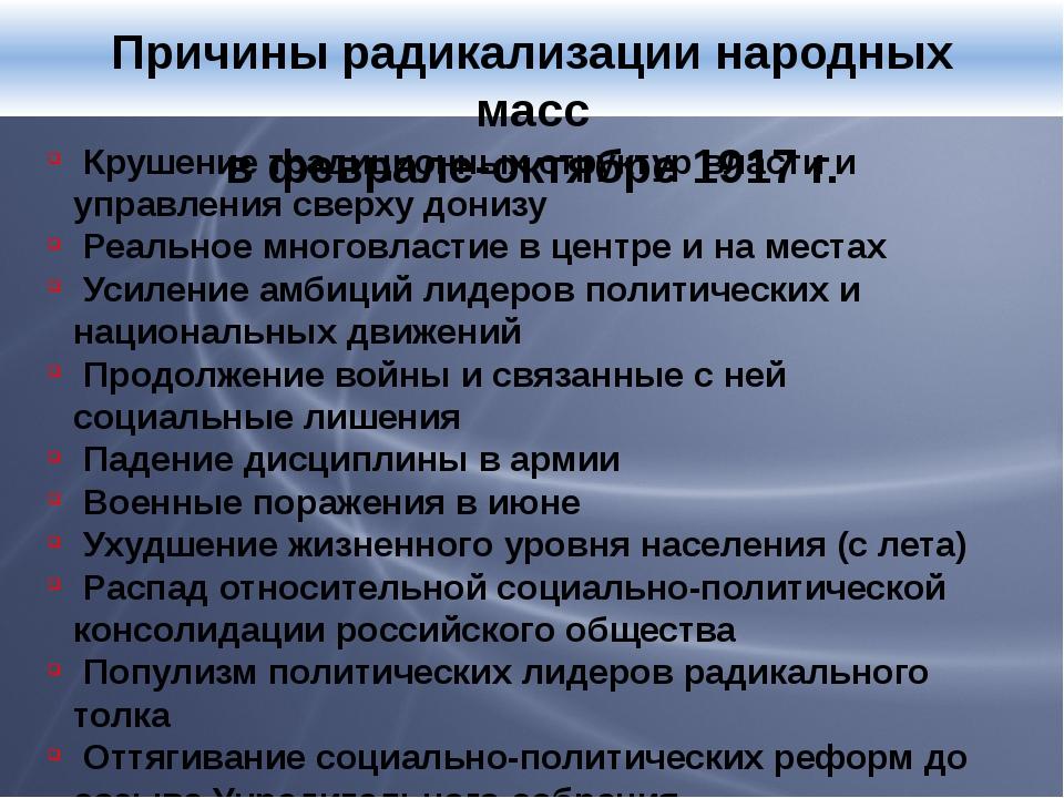 Причины радикализации народных масс в феврале-октябре 1917 г. Крушение тради...