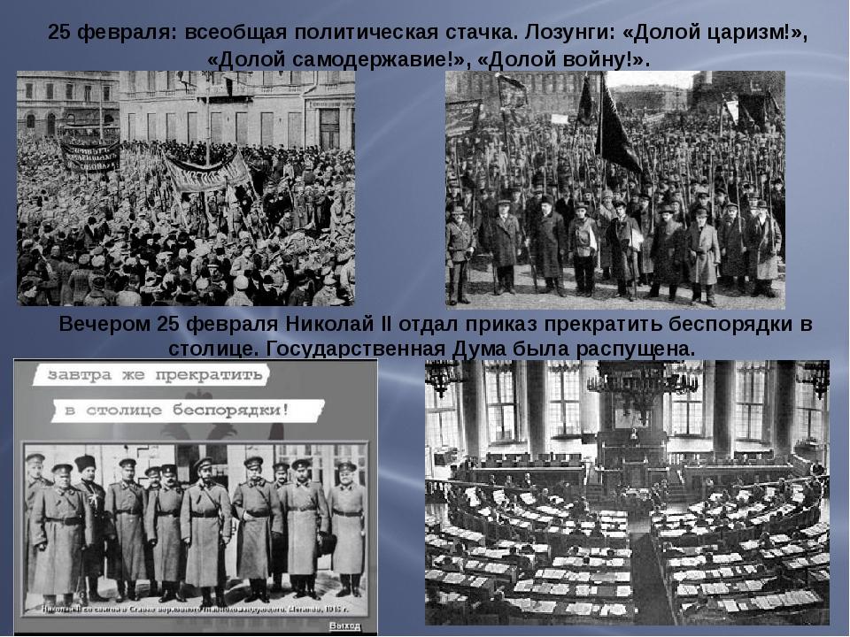 25 февраля: всеобщая политическая стачка. Лозунги: «Долой царизм!», «Долой са...