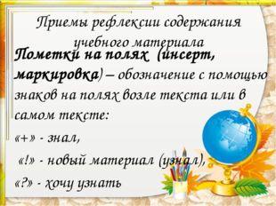 Приемы рефлексии содержания учебного материала Пометки на полях (инсерт, марк