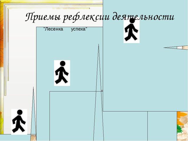 """""""Лесенка успеха"""" Приемы рефлексии деятельности"""