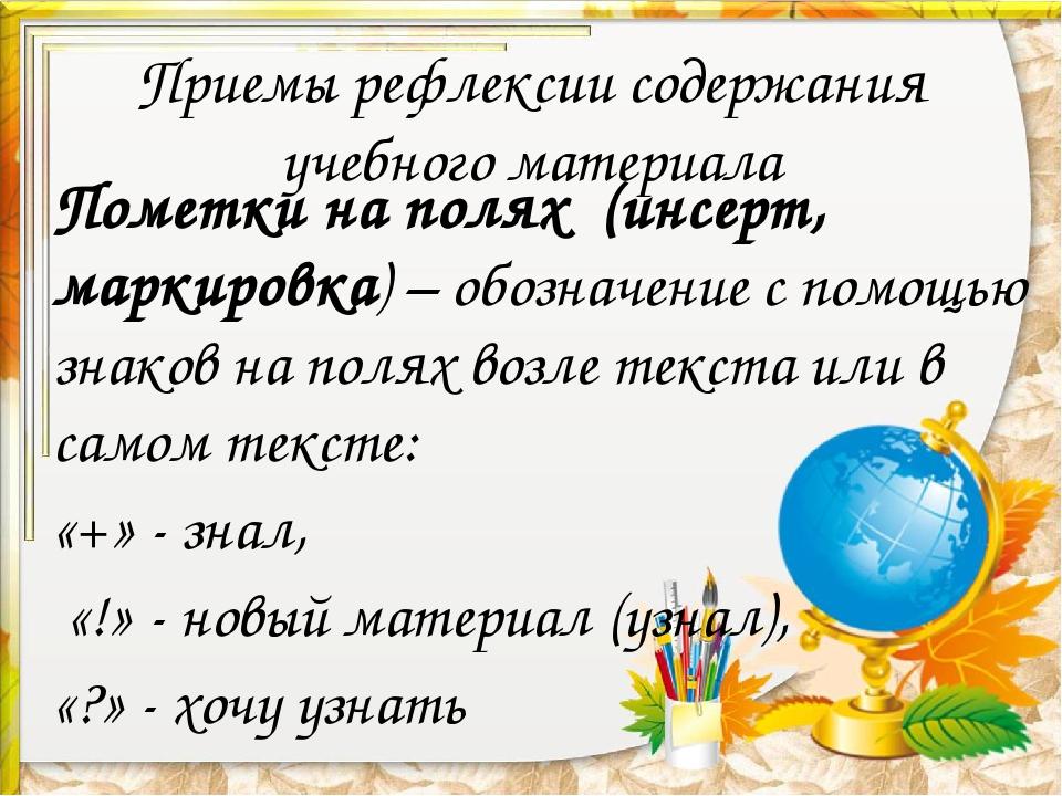 Приемы рефлексии содержания учебного материала Пометки на полях (инсерт, марк...