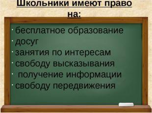 Школьники имеют право на: бесплатное образование досуг занятия по интересам с