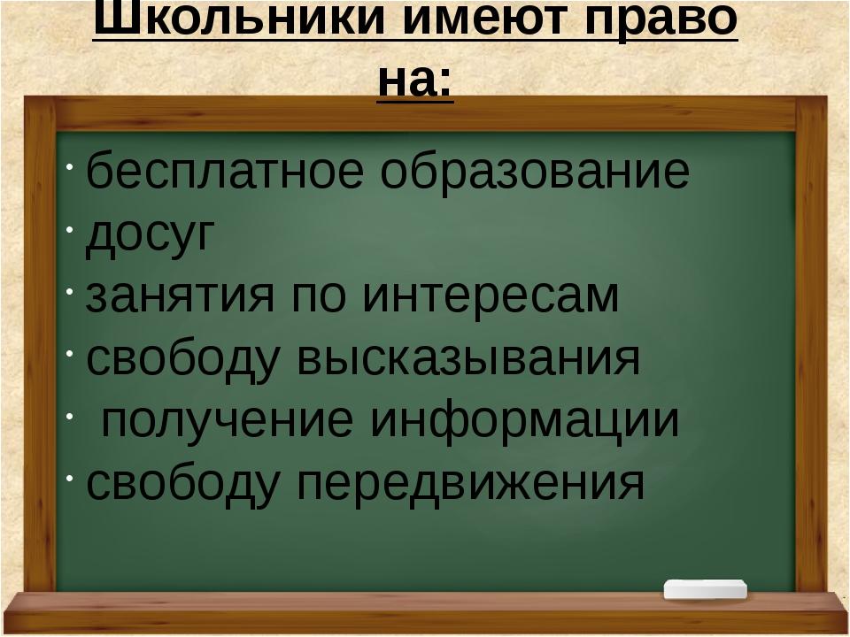 Школьники имеют право на: бесплатное образование досуг занятия по интересам с...