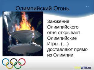 Олимпийский Огонь Зажжение Олимпийского огня открывает Олимпийские Игры. (…)