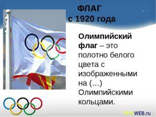 ФЛАГ с 1920 года Олимпийский флаг – это полотно белого цвета с изображенными