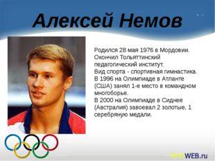 Алексей Немов Родился 28 мая 1976 в Мордовии. Окончил Тольяттинский педагогич