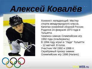 Алексей Ковалёв Хоккеист, нападающий. Мастер спорта международного класса. Ка