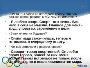 - Ольга, Вы более 15 лет отдали спорту. Что Вам больше всего нравится в том,