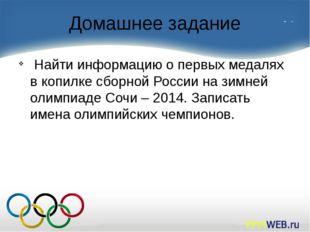 Домашнее задание Найти информацию о первых медалях в копилке сборной России н