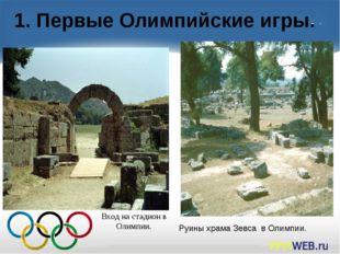 1. Первые Олимпийские игры. Вход на стадион в Олимпии. Руины храма Зевса в Ол