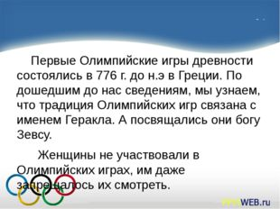 Первые Олимпийские игры древности состоялись в 776 г. до н.э в Греции. По д