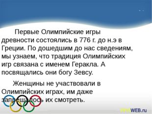Первые Олимпийские игры древности состоялись в 776 г. до н.э в Греции. По до