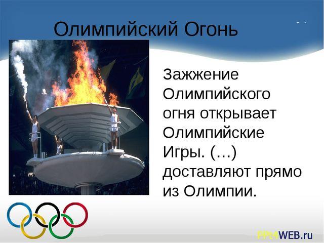 Олимпийский Огонь Зажжение Олимпийского огня открывает Олимпийские Игры. (…)...
