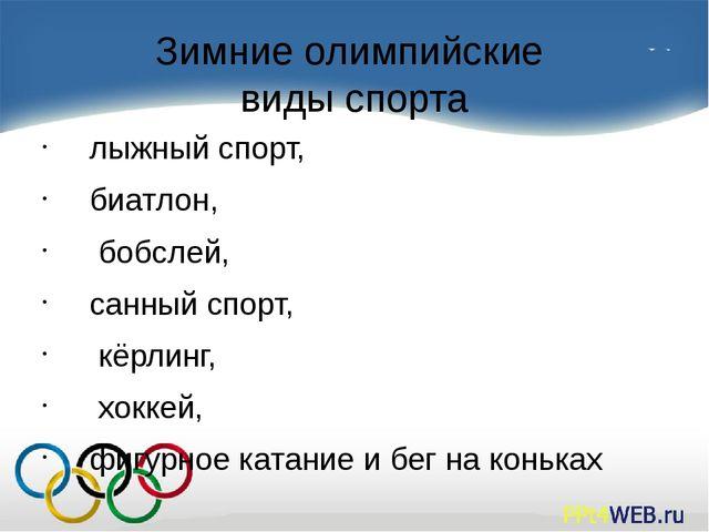 Зимние олимпийские виды спорта лыжный спорт, биатлон, бобслей, санный спорт,...