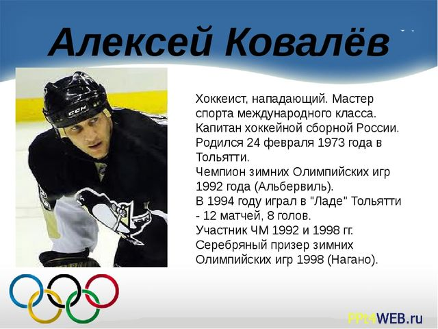 Алексей Ковалёв Хоккеист, нападающий. Мастер спорта международного класса. Ка...
