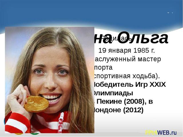 Каниськина Ольга Родилась 19 января 1985г. Заслуженный мастер спорта (спорт...
