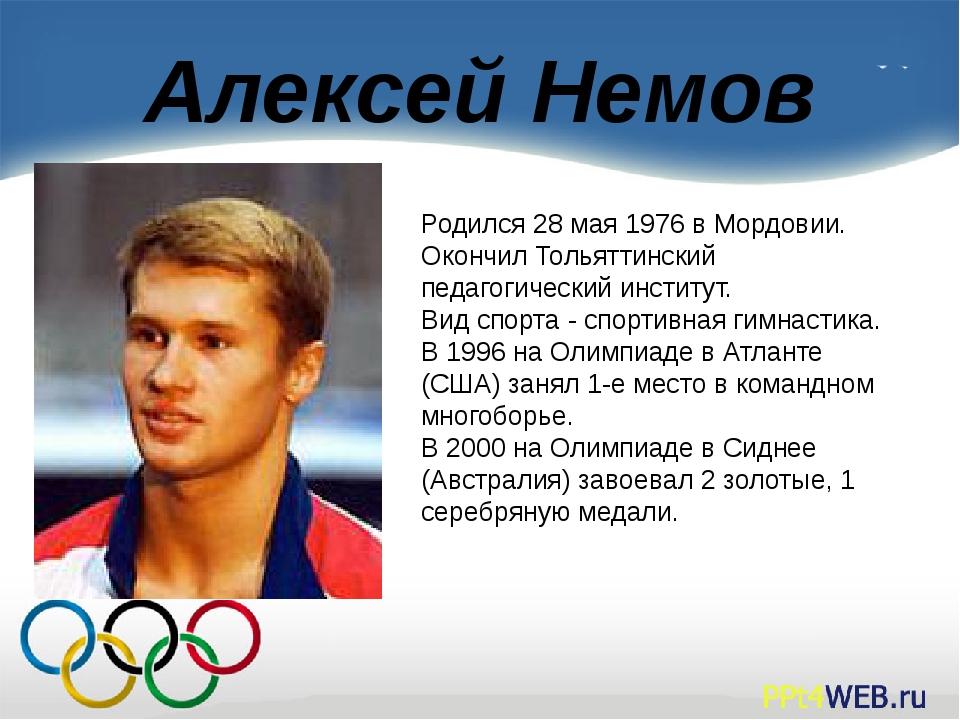 Алексей Немов Родился 28 мая 1976 в Мордовии. Окончил Тольяттинский педагогич...
