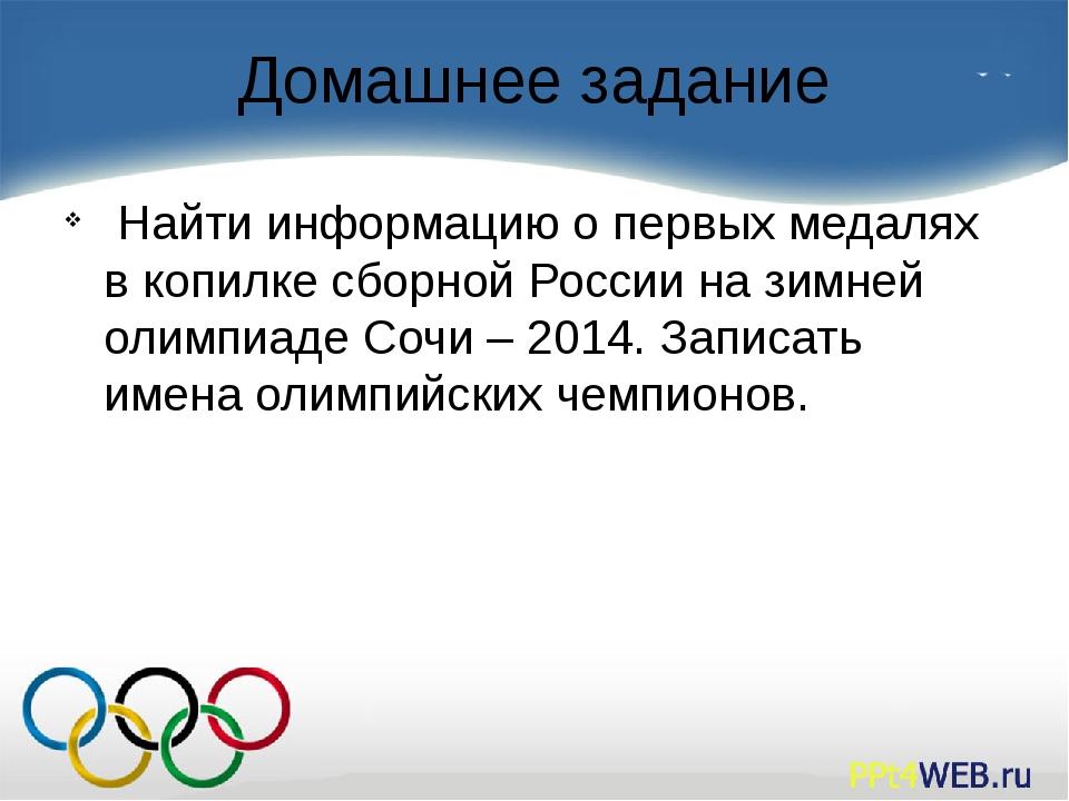 Домашнее задание Найти информацию о первых медалях в копилке сборной России н...