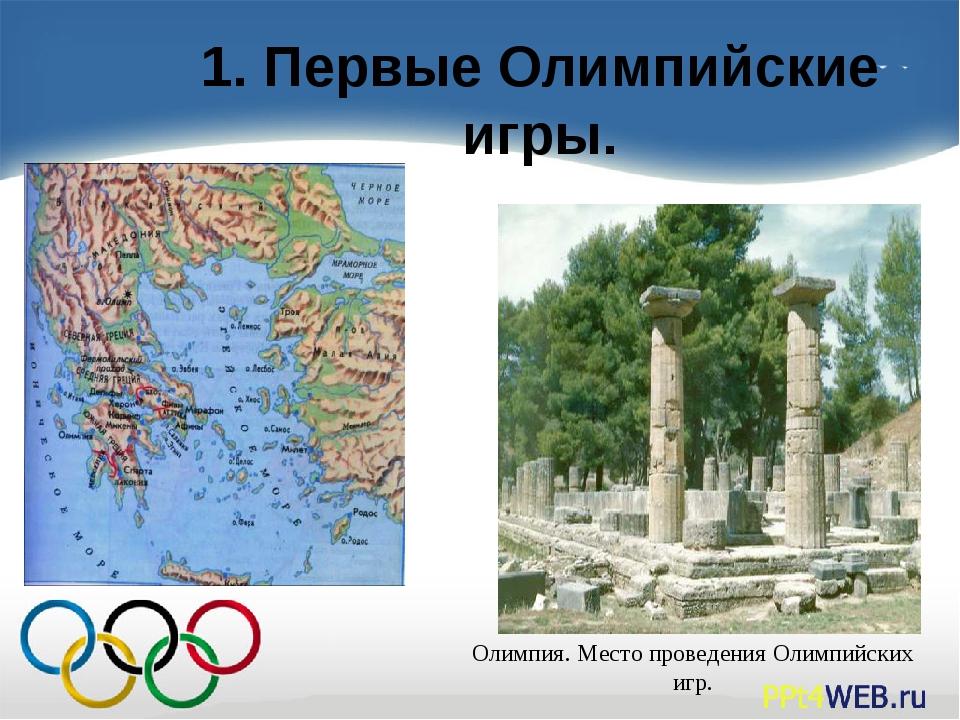 1. Первые Олимпийские игры. Олимпия. Место проведения Олимпийских игр.