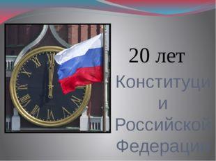 Конституции Российской Федерации 20 лет