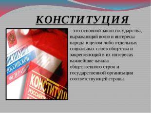 - это основной закон государства, выражающий волю и интересы народа в целом л