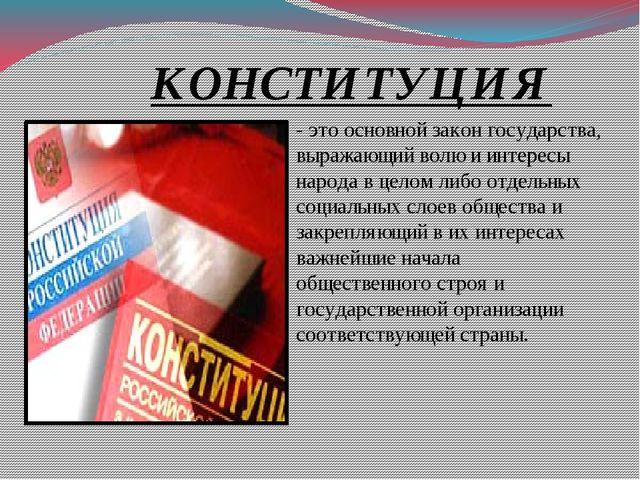 - это основной закон государства, выражающий волю и интересы народа в целом л...