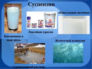 Суспензии Взвешенная в воде мука Желетелый планктон «Известковое молочко» Стр