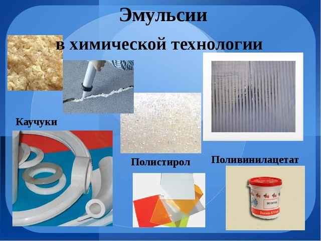 Эмульсии в химической технологии Каучуки Полистирол Поливинилацетат