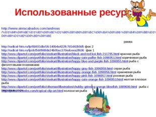 Использованные ресурсы http://www.clipartof.com/portfolio/visekart/illustrat