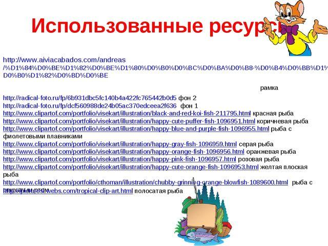 Использованные ресурсы http://www.clipartof.com/portfolio/visekart/illustrat...