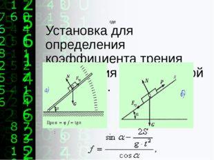 Установка для определения коэффициента трения скольжения на наклонной плоскос