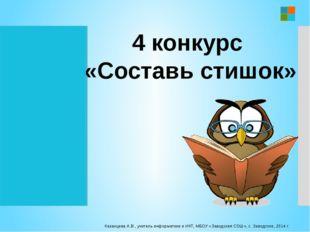 Игра со зрителями Казанцева А.В., учитель информатики и ИКТ, МБОУ «Заводская