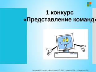 5 конкурс «Найди компьютерный термин в тексте» Казанцева А.В., учитель информ
