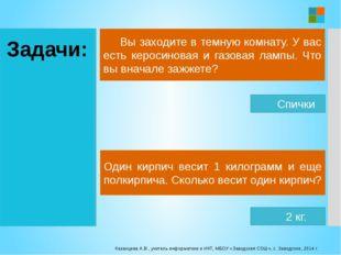 9 конкурс «Конкурс ребусов» Казанцева А.В., учитель информатики и ИКТ, МБОУ «