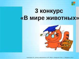 Подведение итогов Казанцева А.В., учитель информатики и ИКТ, МБОУ «Заводская