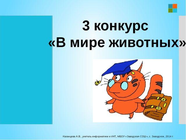 Подведение итогов Казанцева А.В., учитель информатики и ИКТ, МБОУ «Заводская...