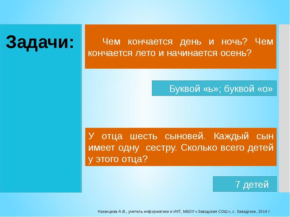 Казанцева А.В., учитель информатики и ИКТ, МБОУ «Заводская СОШ», с. Заводское...