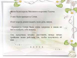 Выполнил: Виноградов Владислав, ученик 5 г класса МОУ СОШ № 15. 2010 год. Жил