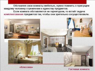 Обставляя свои комнаты мебелью, нужно помнить о присущем каждому человеку ст