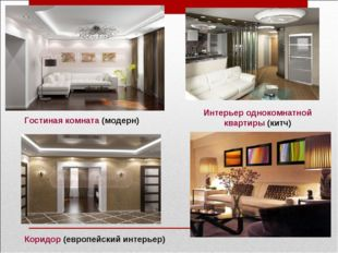 Гостиная комната (модерн) Коридор (европейский интерьер) Интерьер однокомнатн