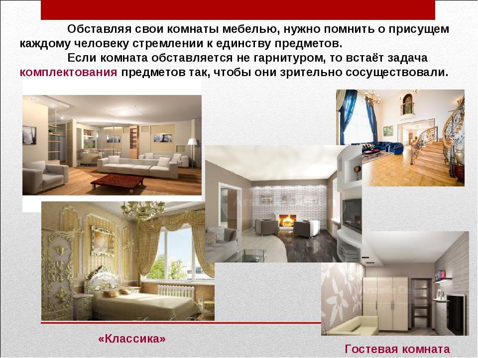 Обставляя свои комнаты мебелью, нужно помнить о присущем каждому человеку ст...